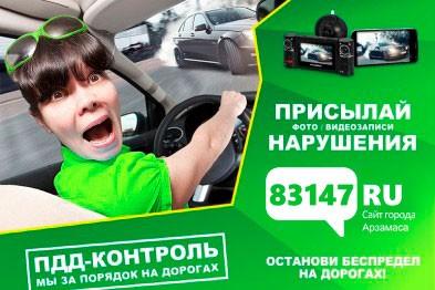 На сайте 83147.ru стартует новый проект: «ПДД-контроль»