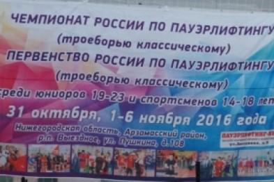 В Арзамасском районе завершается первенство России по пауэрлифтингу