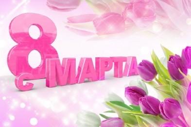 Михаил Мухин и Игорь Киселев поздравили женщин с наступающим Международным женским днем