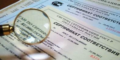 Глобальный тренд развития добровольной сертификации (фото)