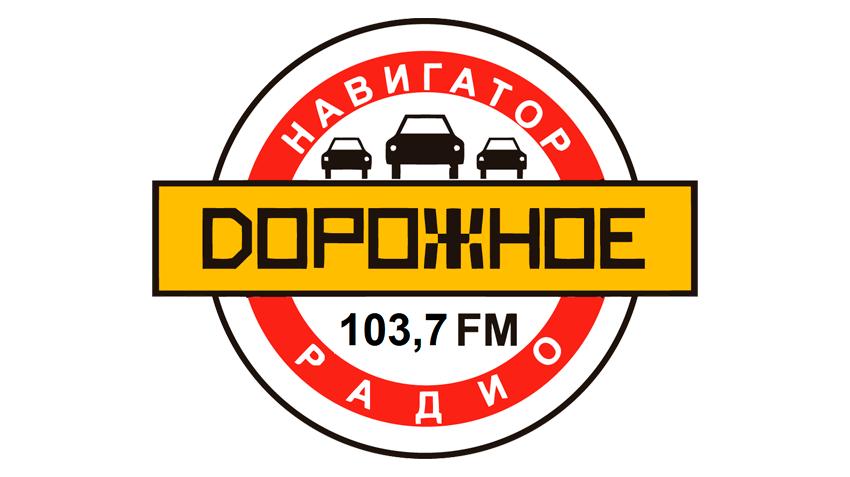Дорожное радио Арзамас